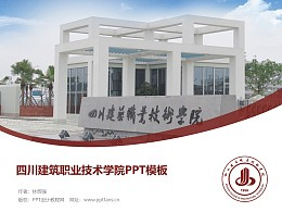 四川建筑職業技術學院PPT模板下載