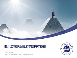 四川工程職業技術學院PPT模板下載