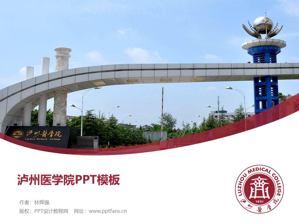 泸州医学院PPT模板下载_幻灯片预览图1