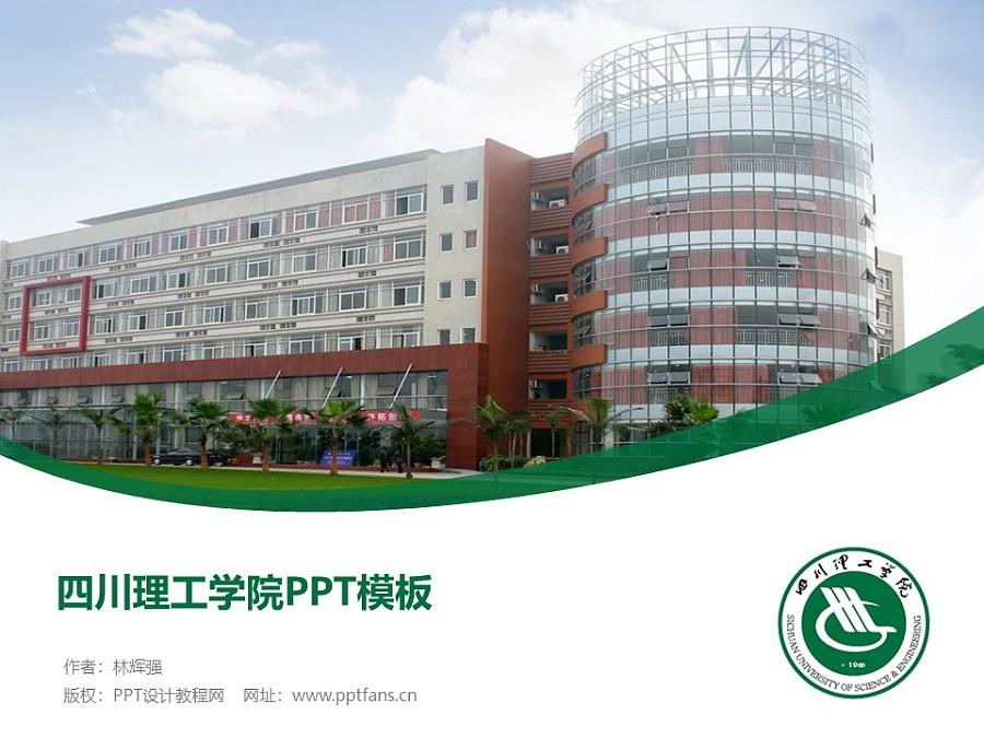 四川理工学院PPT模板下载_幻灯片预览图1