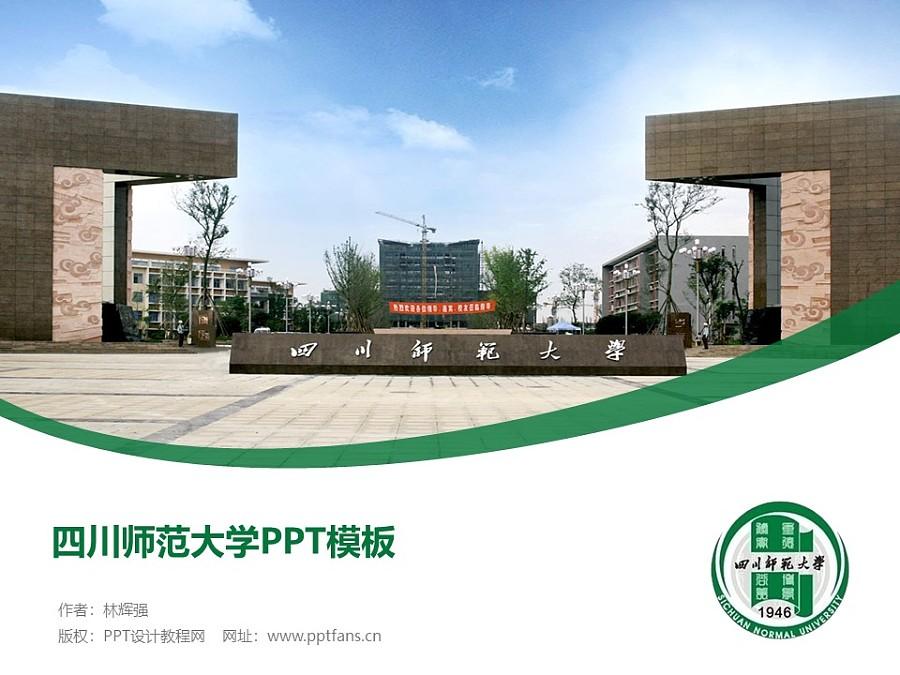 四川师范大学PPT模板_幻灯片预览图1