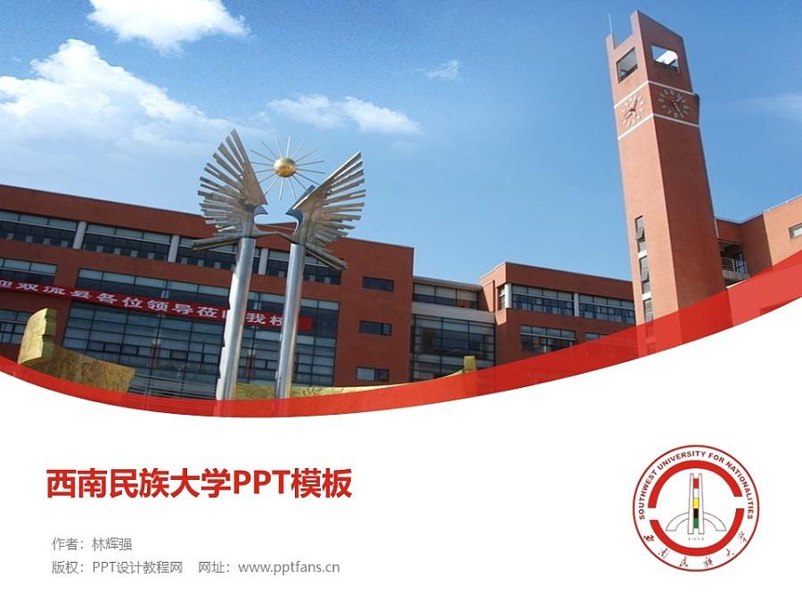 西南民族大学PPT模板下载_幻灯片预览图1