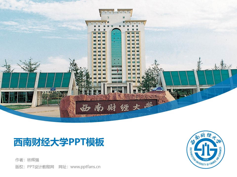 西南财经大学PPT模板下载_幻灯片预览图1