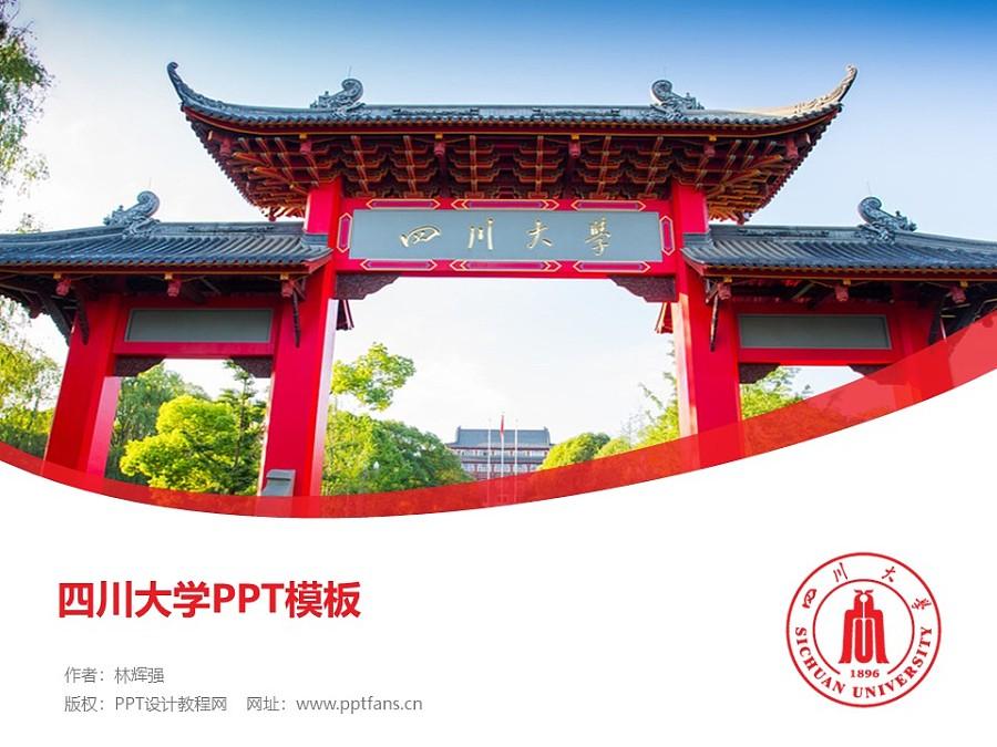 四川大学PPT模板下载_幻灯片预览图1