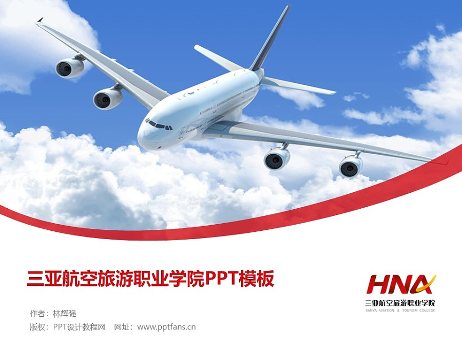 三亚航空旅游职业学院PPT模板下载_幻灯片预览图1