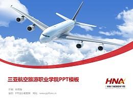 三亚航空旅游职业学院PPT模板下载
