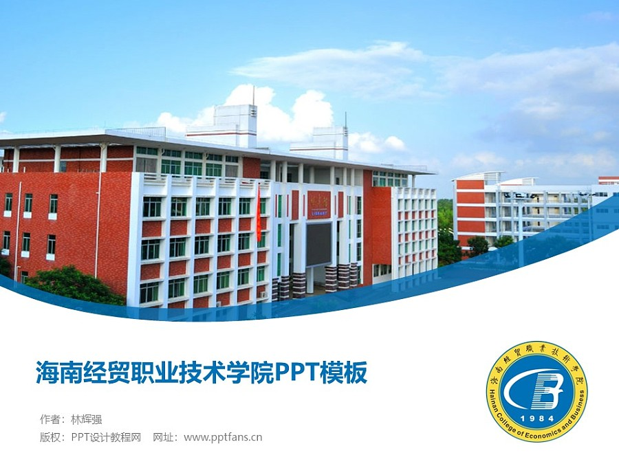 海南经贸职业技术学院PPT模板下载_幻灯片预览图1