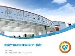 海南外國語職業學院PPT模板下載
