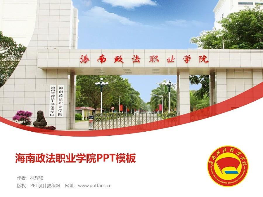 海南政法职业学院PPT模板下载_幻灯片预览图1