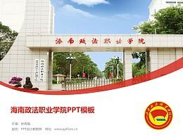 海南政法職業學院PPT模板下載