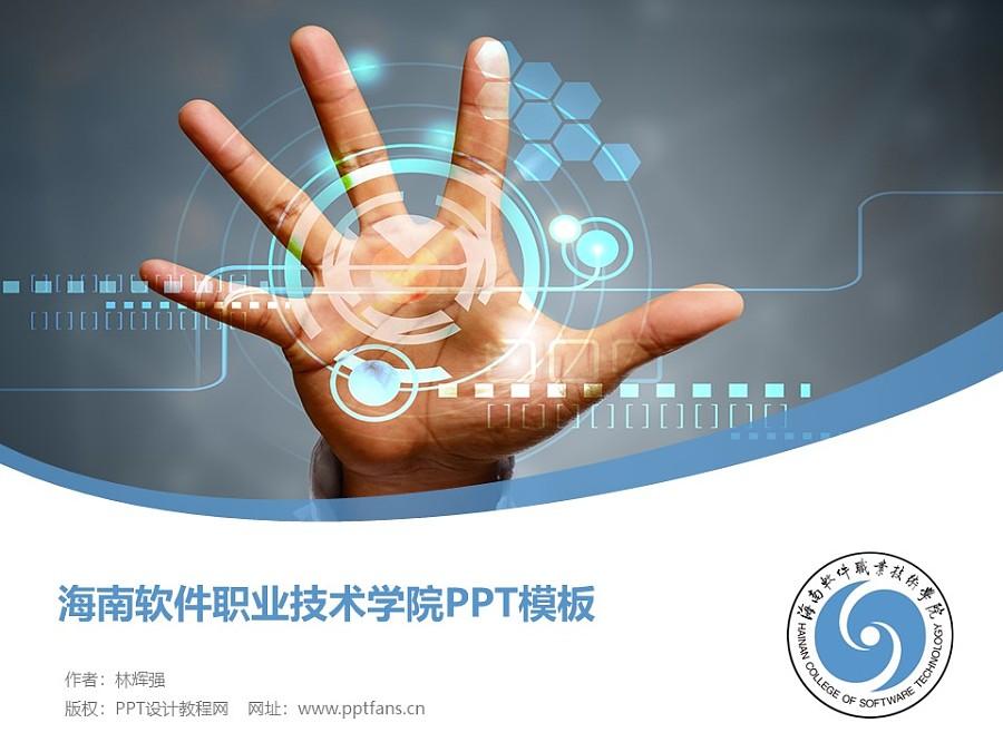 海南软件职业技术学院PPT模板下载_幻灯片预览图1