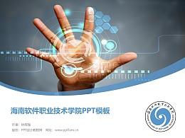 海南軟件職業技術學院PPT模板下載