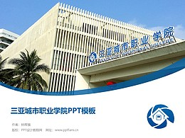 三亞城市職業學院PPT模板下載