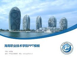海南職業技術學院PPT模板下載