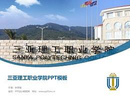 三亚理工职业学院PPT模板下载