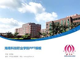 海南科技職業學院PPT模板下載