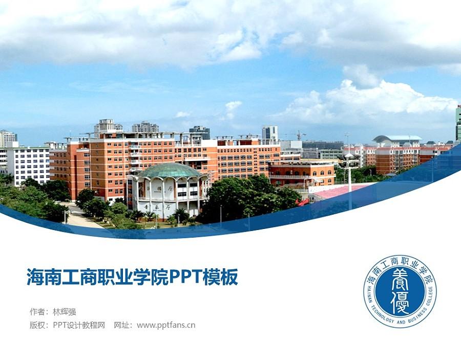 海南工商职业学院PPT模板下载_幻灯片预览图1
