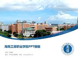 海南工商职业学院PPT模板下载