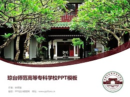 琼台师范高等专科学校PPT模板下载