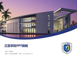 三亞學院PPT模板下載
