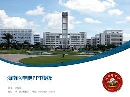 海南医学院PPT模板下载