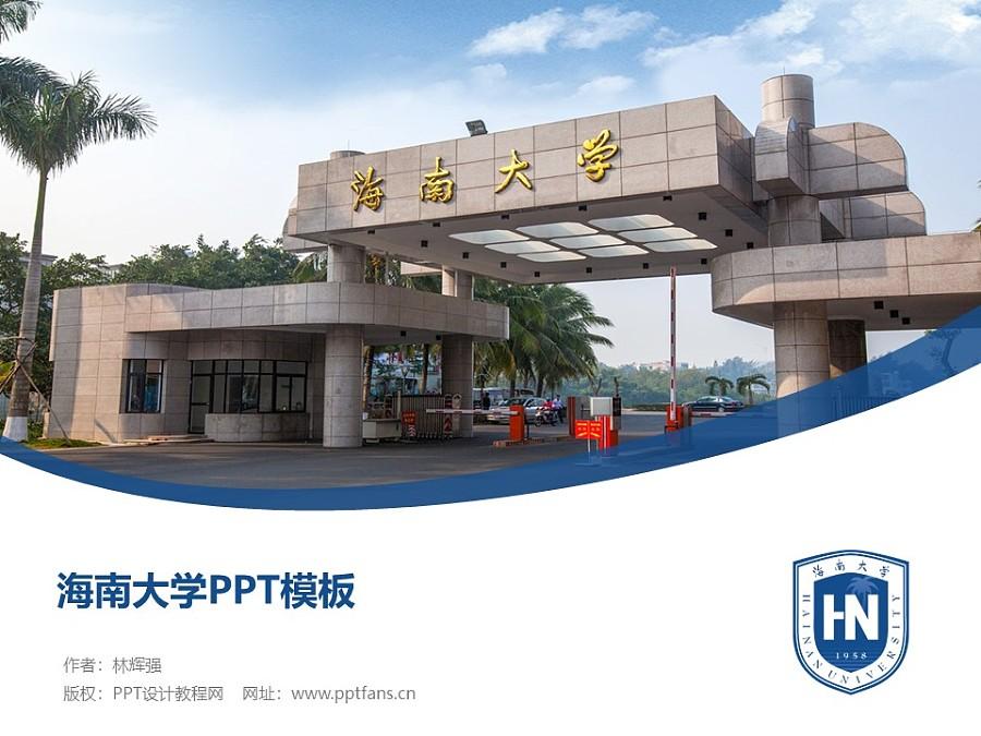 海南大学PPT模板下载_幻灯片预览图1