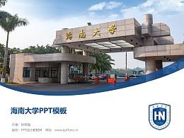 海南大學PPT模板下載