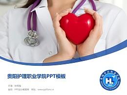 贵阳护理职业学院PPT模板