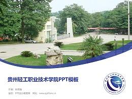 贵州轻工职业技术学院PPT模板