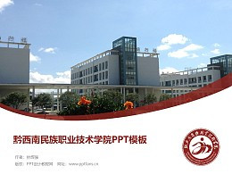 黔西南民族职业技术学院PPT模板