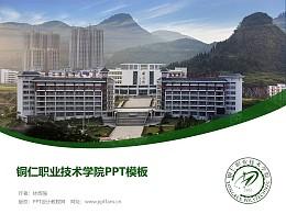 铜仁职业技术学院PPT模板