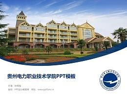 贵州电力职业技术学院PPT模板