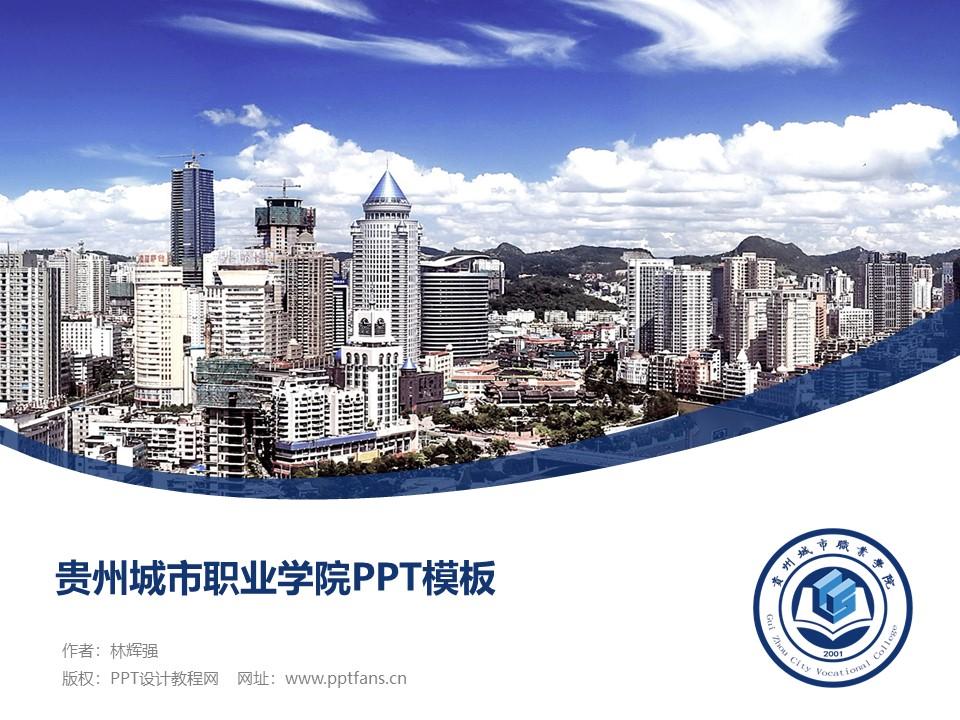 贵州城市职业学院PPT模板_幻灯片预览图1