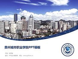 贵州城市职业学院PPT模板