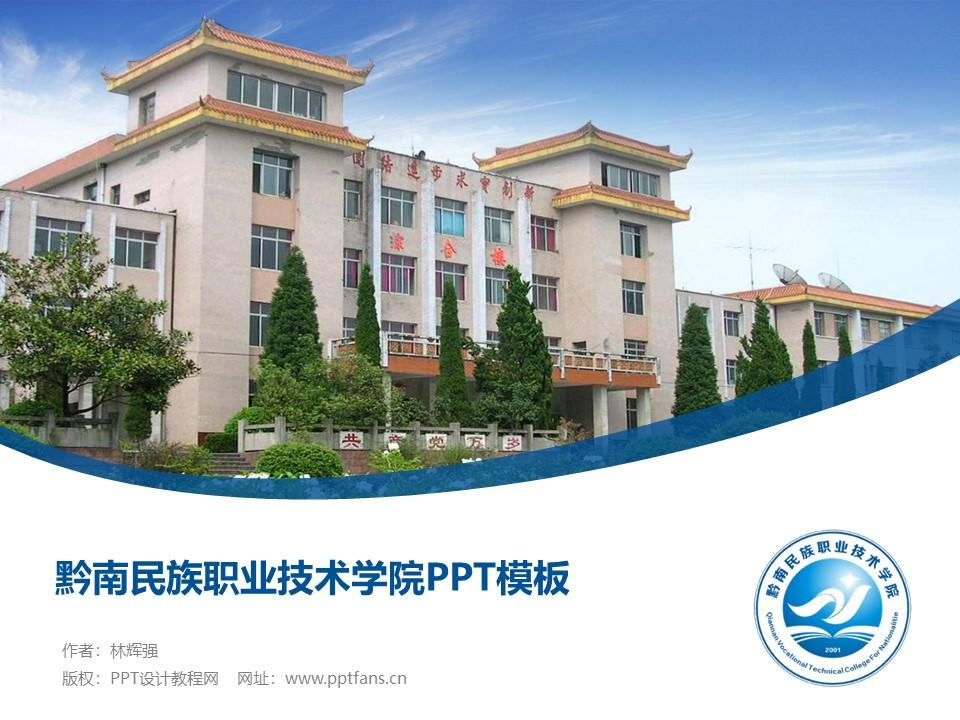 黔南民族职业技术学院PPT模板_幻灯片预览图1