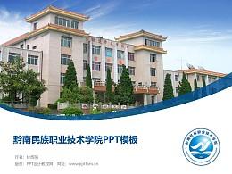 黔南民族职业技术学院PPT模板