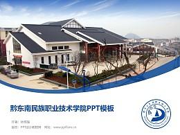 黔东南民族职业技术学院PPT模板
