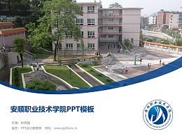 ?#33756;?#32844;业技术学院PPT模板