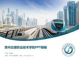 贵州交通职业技术学院PPT模板