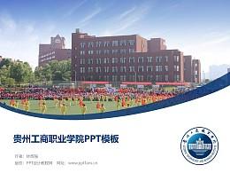 贵州工商职业学院PPT模板