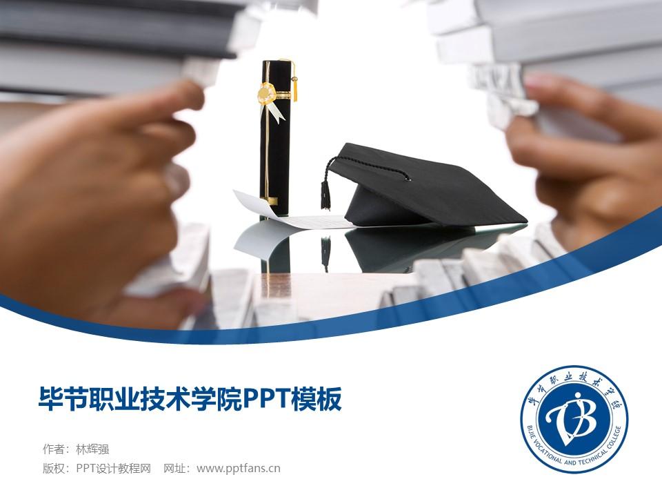 毕节职业技术学院PPT模板_幻灯片预览图1