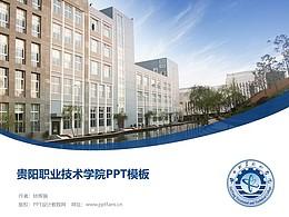 贵阳职业技术学院PPT模板