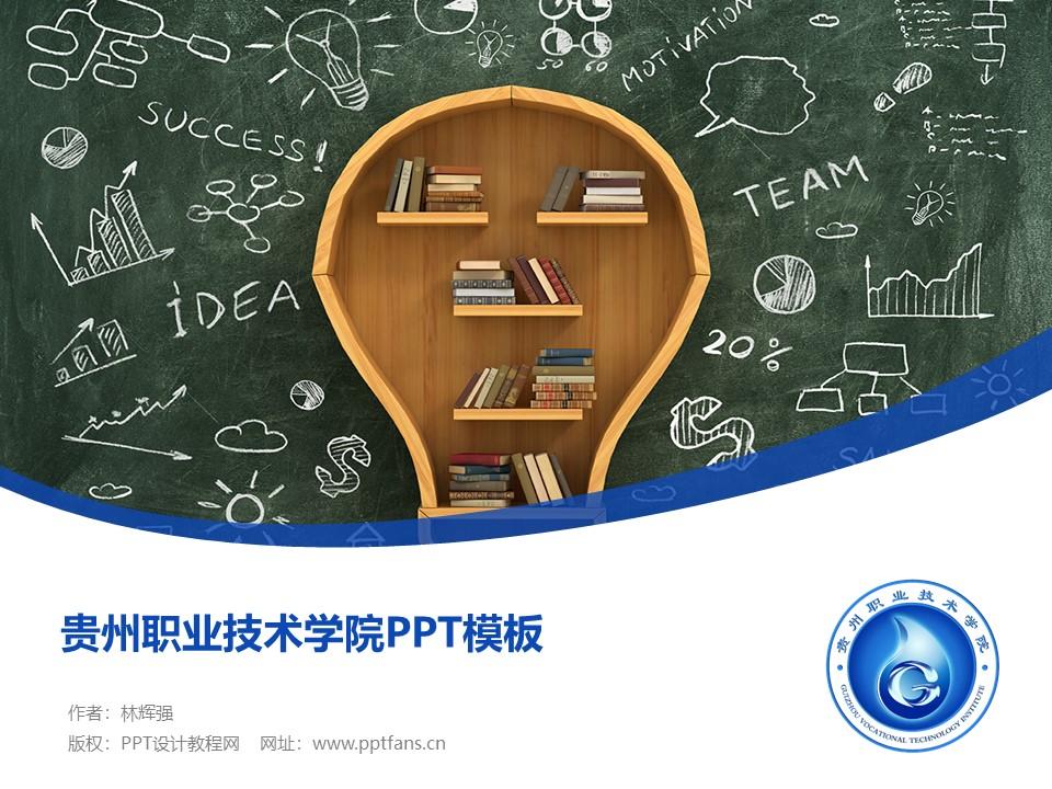 贵州职业技术学院PPT模板_幻灯片预览图1