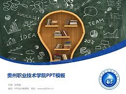 贵州职业技术学院PPT模板