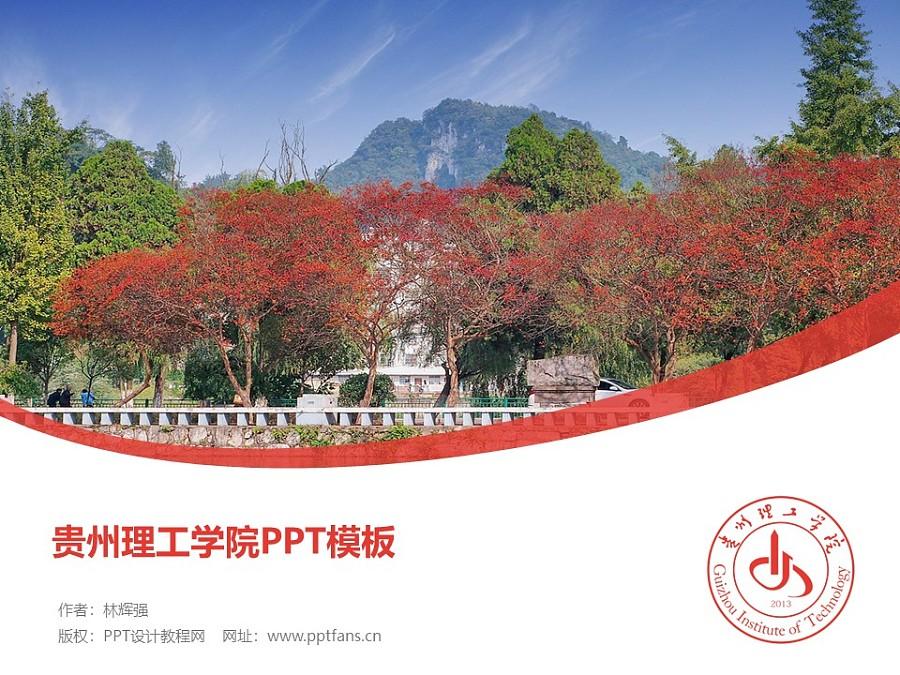 贵州理工学院PPT模板_幻灯片预览图1