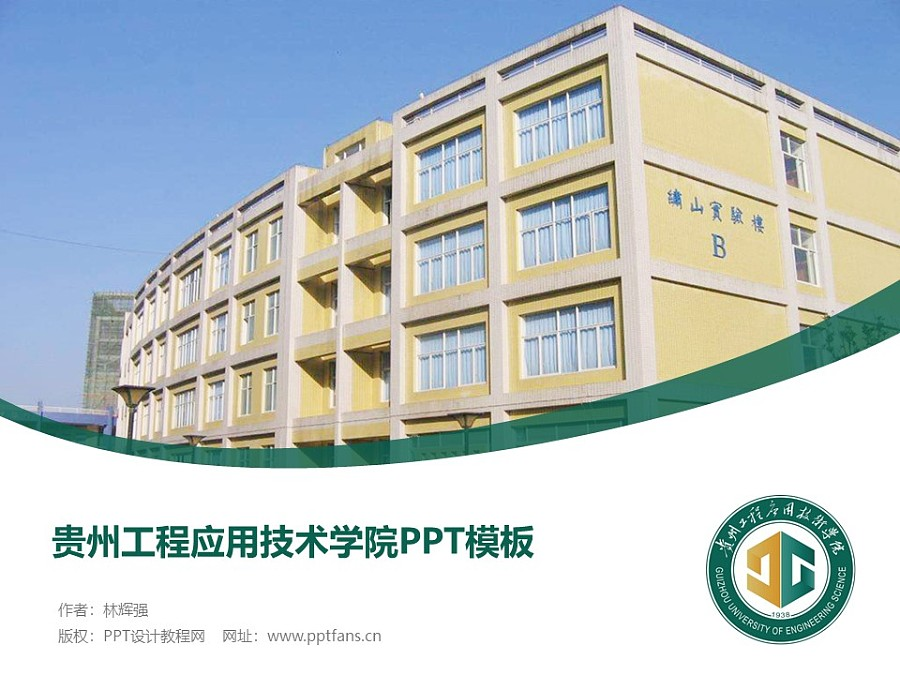 贵州工程应用技术学院PPT模板_幻灯片预览图1