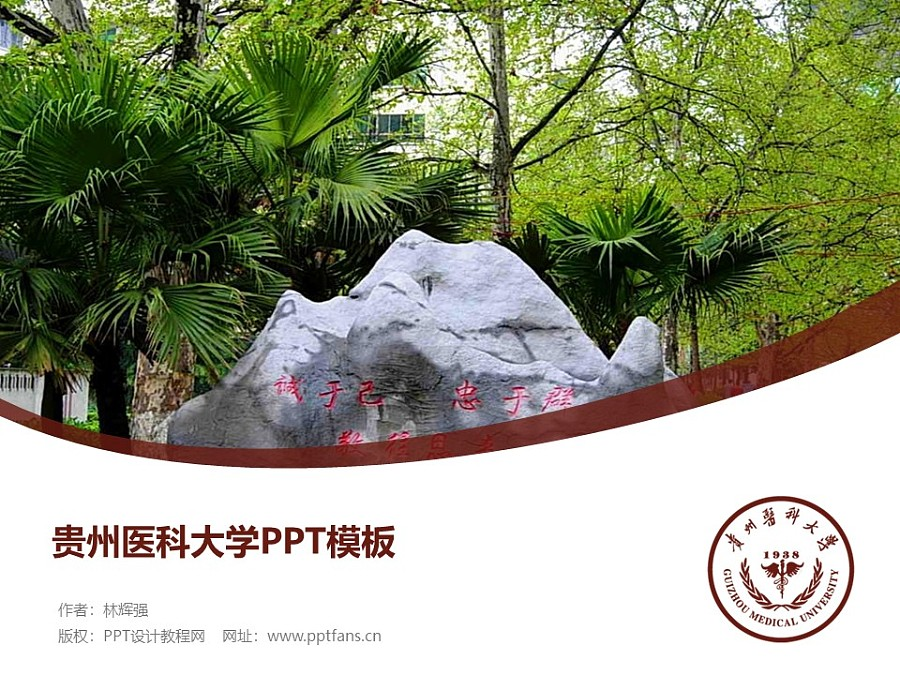 贵州医科大学PPT模板_幻灯片预览图1