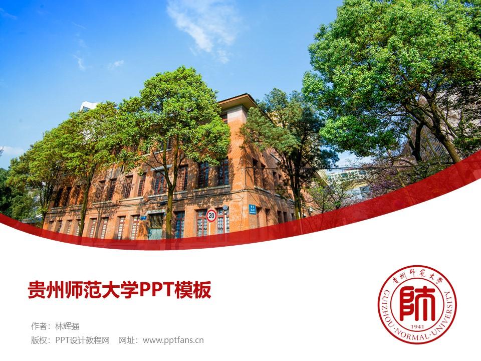 贵州师范大学PPT模板_幻灯片预览图1