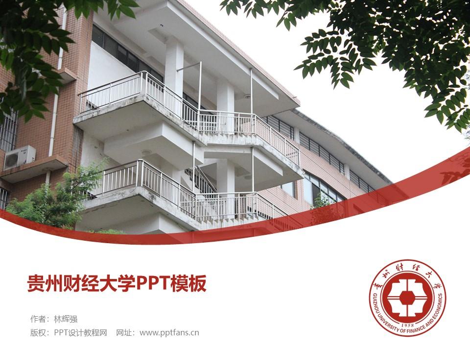 贵州财经大学PPT模板_幻灯片预览图1