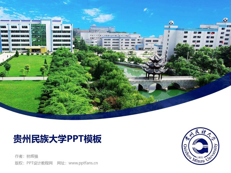 贵州民族大学PPT模板_幻灯片预览图1
